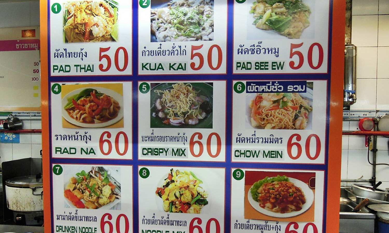 Cheap food at MBK Center