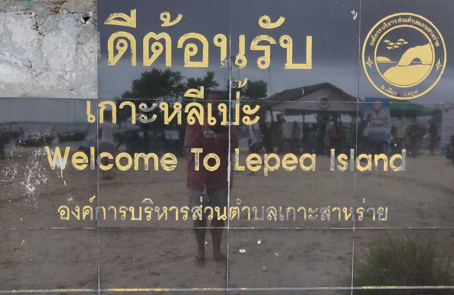 Welcome to Koh Lipe sign on Pattaya Beach