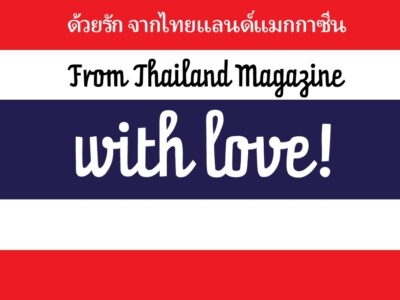 From Thailand With LOVE! Juni 2020