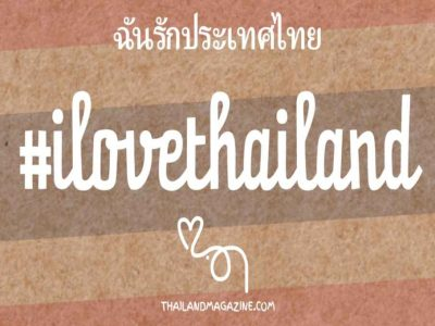 We Love Thailand - Thailand Magazine Campaign November 2020