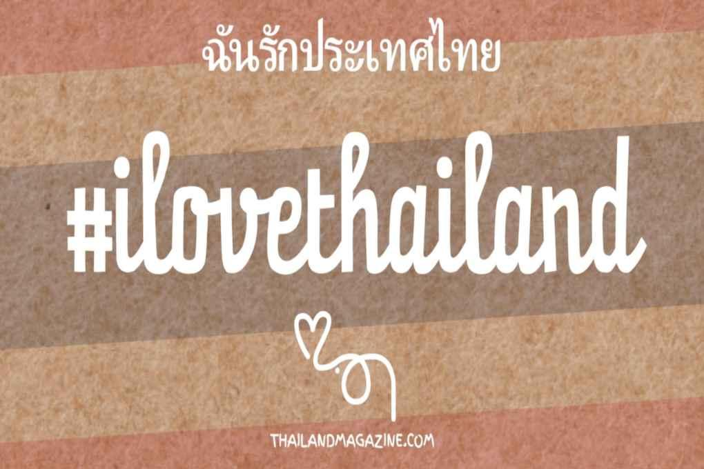 We Love Thailand - Thailand Magazine Campaign November 2020