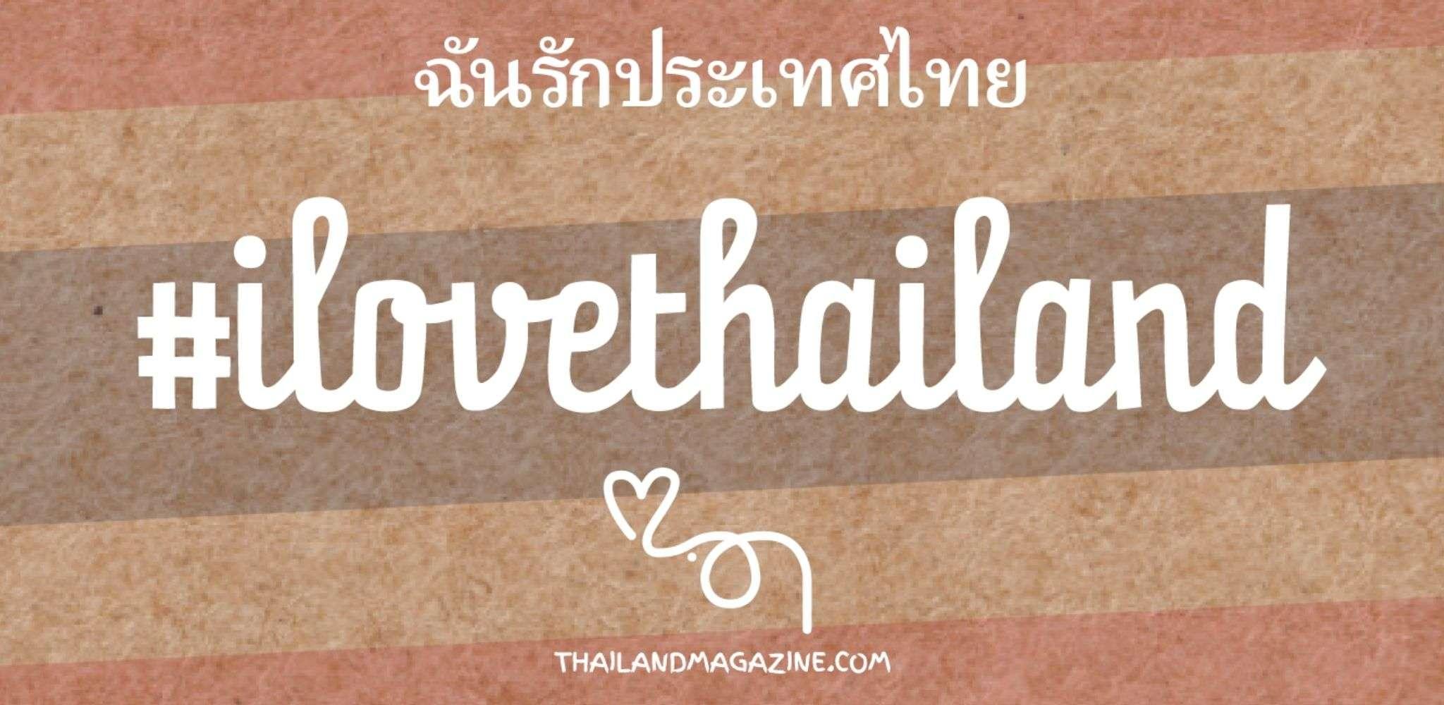 I Love Thailand - Thailand Magazine campagne november 2020